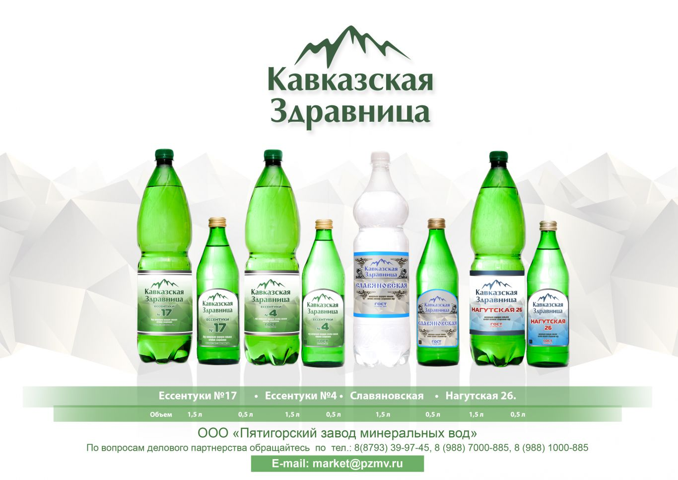 Оборудование для производства пива в России – цены